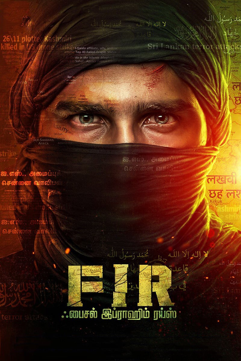 Watch F.I.R online now on Disney Plus Hotstar cast review release date hero heroine hit or flop