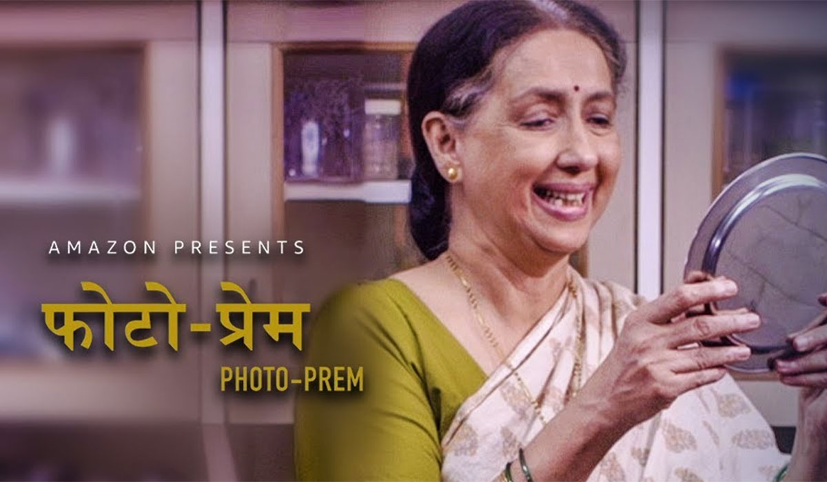 Watch Photo-Prem online now on Amazon cast review release date hero heroine hit or flop
