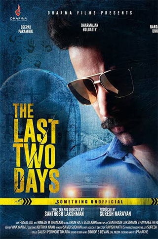 Watch The Last Two Days online now on Nee Stream cast review release date hero heroine hit or flop