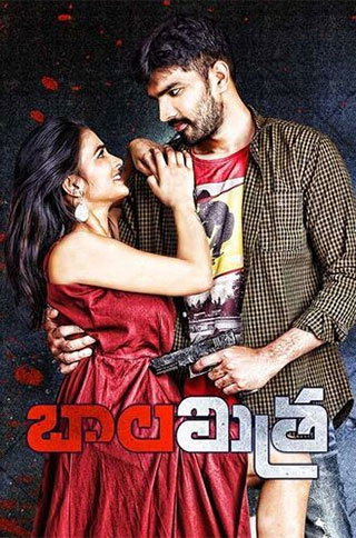 Watch BalaMitra online now on Amazon cast review release date hero heroine hit or flop