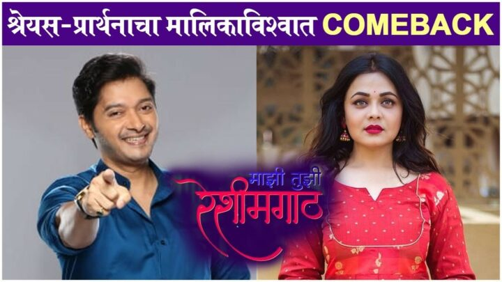 Majhi Tujhi Reshimgath cast actors real name wiki today episode watch online notes story release date videos photos