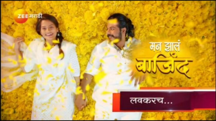 Man Jhala Bajinda cast actors real name release date today episode online watch notes wiki photos videos story