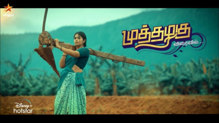 Muthazhagu serial cast actors story timings online episodes watch notes